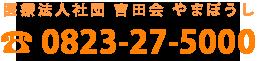 医療法人社団 吉田会 やまぼうし tel:0823-27-5000